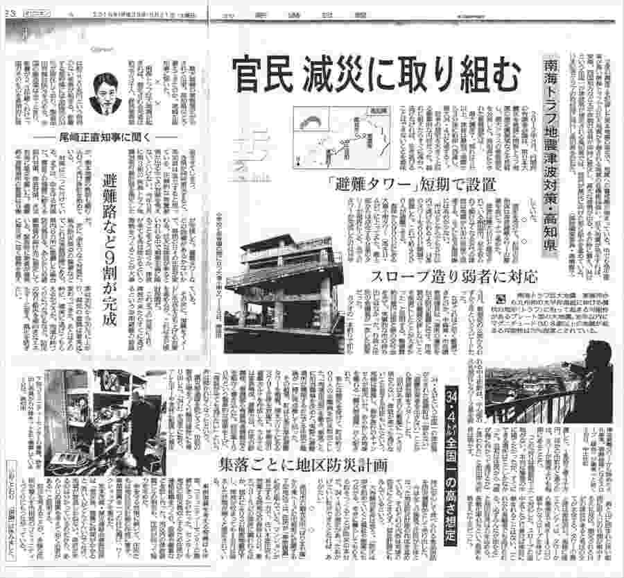 Niigata_nixtupou_new_r