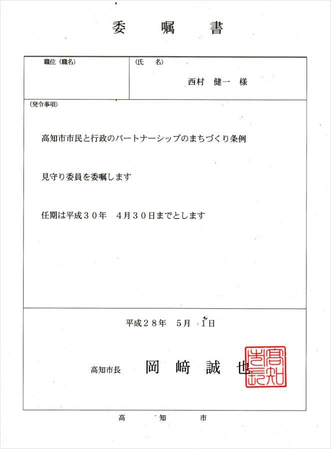 Mimamoriisyoku_new_r