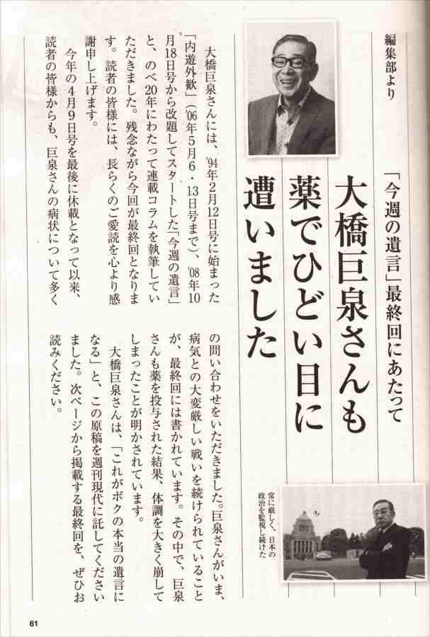 Syuukan_gendaiohashi_new_r