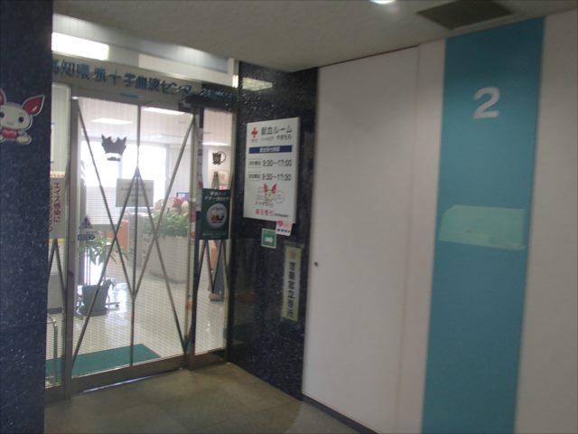 Kenketuiriguchi_r