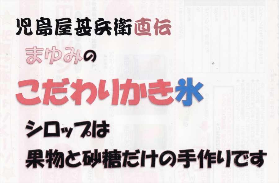 Kozimayatyokuzen_new_r