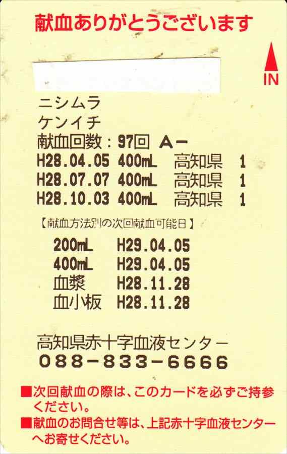 Kenkeru1032016_new_r