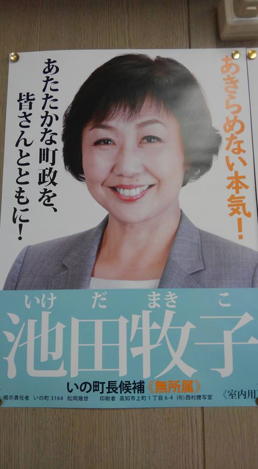 Ikedamakiko2