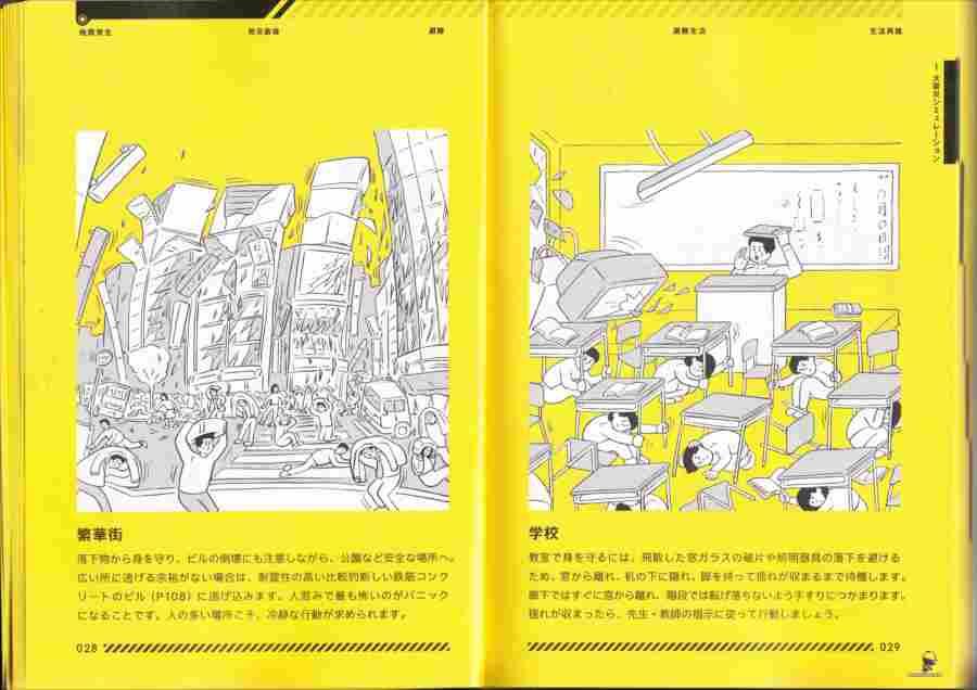 Hankadai_school_new_r