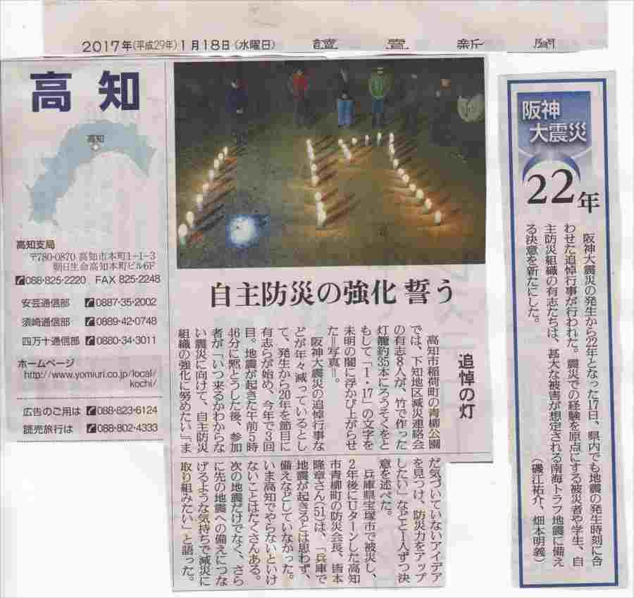 Yomiuri8_new_r
