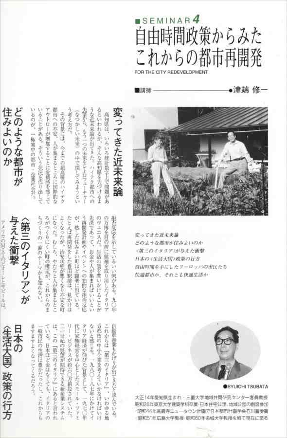 Tubata_syuichi1_new_r_2