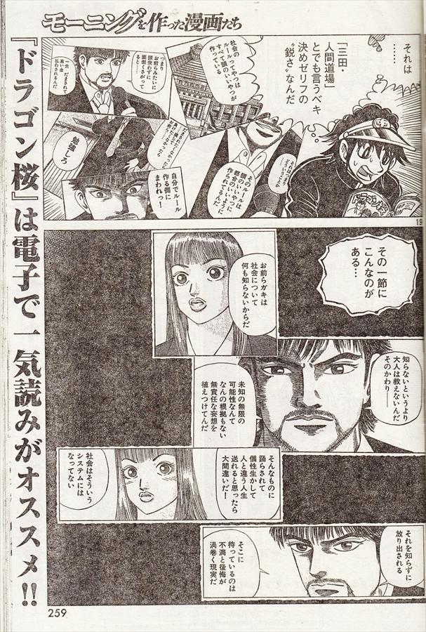 Doragonsakuta__new_r