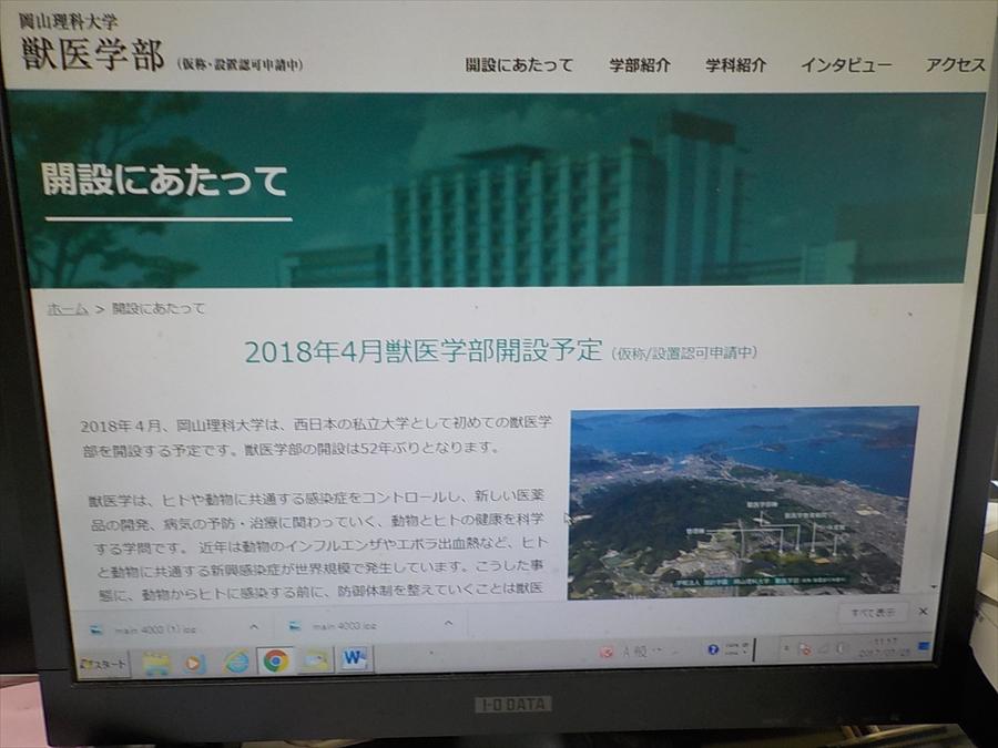 Okayama4_2_r