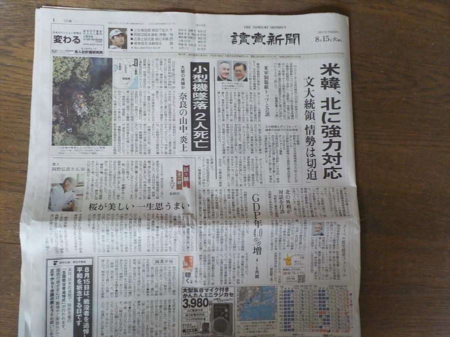 Yomiuri815_r